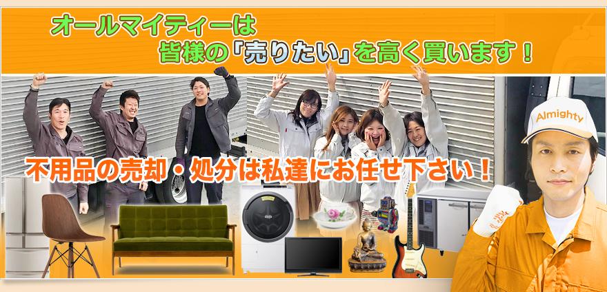 神戸市の出張買取はリサイクルショップオールマイティーが高価買取いたします。丸ごと不用品回収もお任せ下さい。