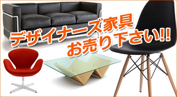 デザイナーズ家具を高価買取いたします