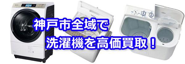 神戸市全域で洗濯機の高価買取をしています。