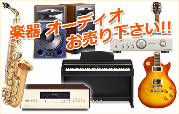 楽器やオーディオの出張買取いたします