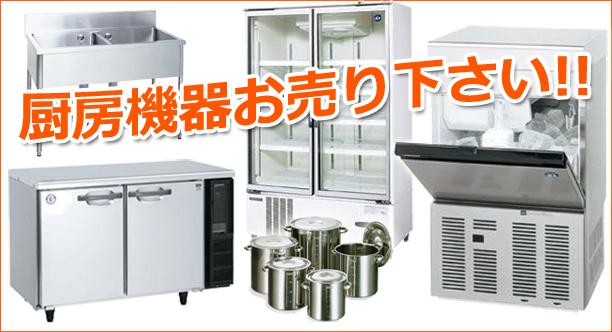 厨房機器、業務用冷蔵庫などを出張買取いたします