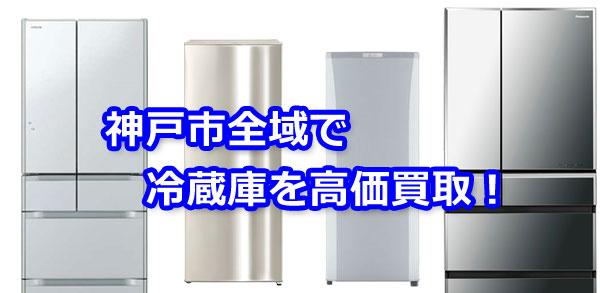 神戸市の冷蔵庫を高価買取しています。