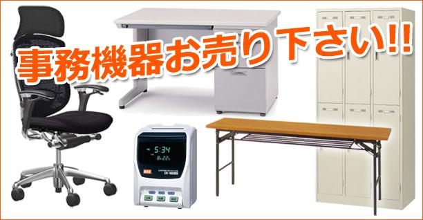事務機器、オフィス用品などを出張買取いたします