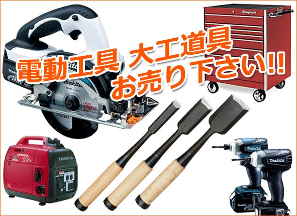 電動工具や大工道具を出張買取いたします