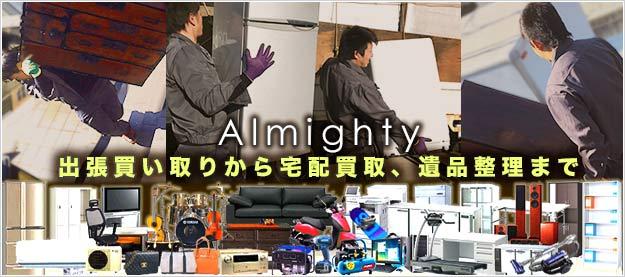 神戸市の出張買取リサイクルショップ、オールマイティーは皆様の「売りたい」を高く買います