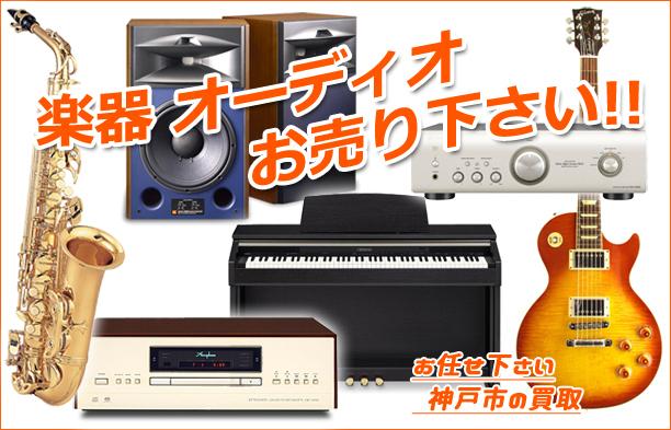 神戸で楽器やオーディオ機器を売るなら買取オールマイティー