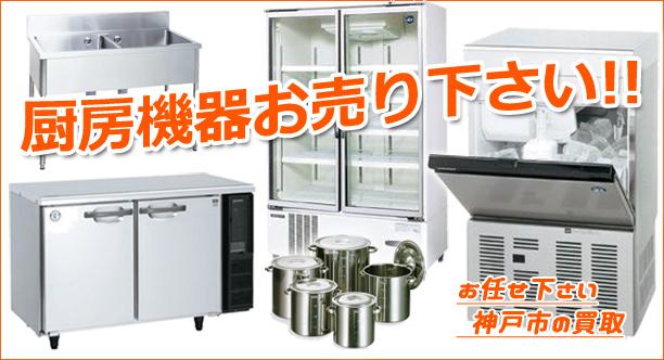 神戸で厨房機器を売るなら買取オールマイティー