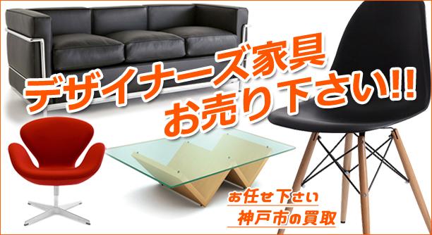 神戸でデザイナーズ家具を売るなら買取オールマイティー