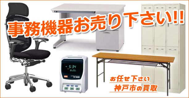 神戸で事務機器を売るなら買取オールマイティー