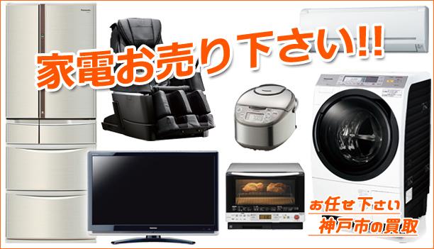 神戸で家電を売るなら買取オールマイティー
