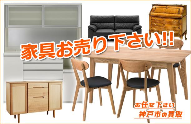 神戸で家具を売るなら買取オールマイティー