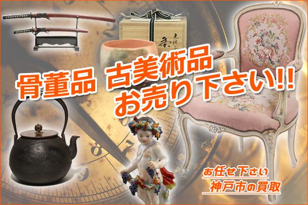 神戸で骨董品や古美術品を売るなら買取オールマイティー