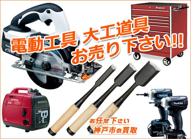 神戸で電動工具や大工道具を売るなら買取オールマイティー