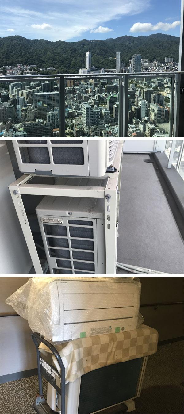 シティタワー神戸三宮にエアコンの出張買取